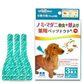 ドギーマン 薬用 ペッツテクト+ 小型犬用 3本入 関東当日便