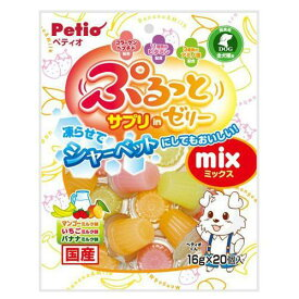 ペティオ ぷるっとサプリ in ゼリー mix 16g×20個入り 犬 おやつ 関東当日便