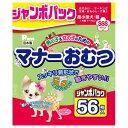 国産 マナーおむつ ジャンボパック SSSサイズ 56枚入 犬 猫 おむつ おもらし ペット 関東当日便