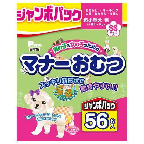 犬用 おむつ マナーおむつ ジャンボパック SSサイズ 56枚入 犬 猫 おむつ おもらし ペット 関東当日便