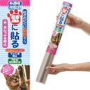 簡易梱包 強粘着タイプ ペット壁保護シートS 半透明 46×100cm 犬 猫 ツメとぎ防止 関東当日便