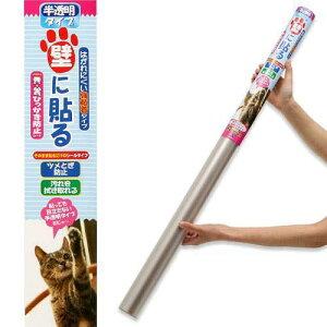 簡易梱包 強粘着タイプ ペット壁保護シートM 半透明 92×100cm 犬 猫 ツメとぎ防止 関東当日便