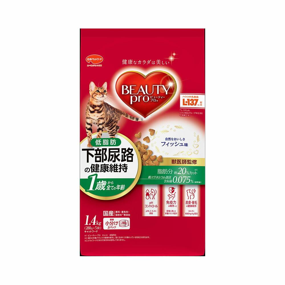 ビューティープロキャット 猫下部尿路の健康維持 低脂肪 1歳から 1.4kg(280g×5袋)成猫用 お一人様9点限り 関東当日便