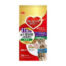ビューティープロ キャット 猫下部尿路の健康維持 低脂肪 11歳以上 560g(80g×7袋) キャットフード 超高齢猫用 関東当日便