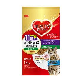 ビューティープロ キャット 猫下部尿路の健康維持 低脂肪 11歳以上 1.4kg(280g×5袋) 関東当日便