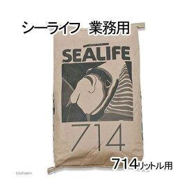 佐川急便指定 お一人様1点限り マリンテック シーライフ 業務用 714リットル用 人工海水 沖縄不可