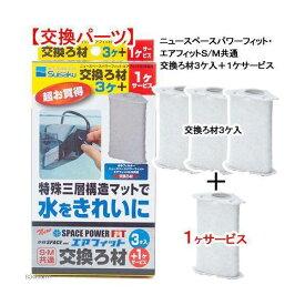 水作 ニュースペースパワーフィット・エアフィットS/M共通 交換ろ材3ケ入+1ケサービス 関東当日便