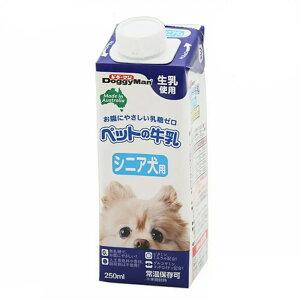 ドギーマン ペットの牛乳 シニア犬用 250ml 高齢犬用ミルク 犬 ミルク 関東当日便