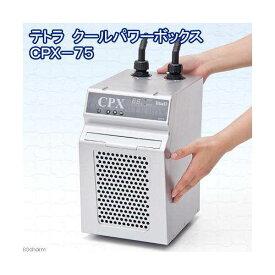 □テトラ 水槽用クーラー クールパワーボックス CPX−75 対応水量200リットル 沖縄別途送料 関東当日便