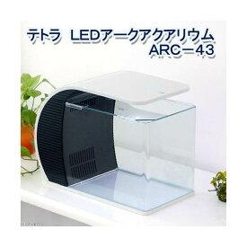 お1人様1点限り テトラ LEDアークアクアリウム 水槽セット ARC−43 初心者 沖縄別途送料 関東当日便