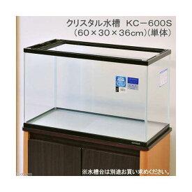 コトブキ工芸 kotobuki クリスタル水槽 KC−600S(60×30×36cm)(単体) お一人様1点限り 関東当日便