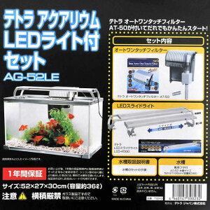 テトラアクアリウムLEDライト付セットAG−52LE(割れ物)関東当日便