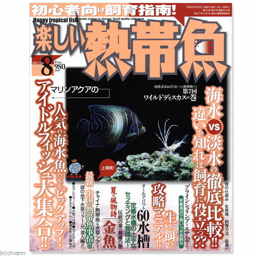 楽しい熱帯魚 8月号 (2013) 関東当日便