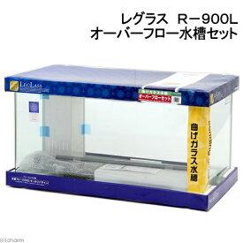 □(大型)コトブキ工芸 kotobuki レグラス R−900L オーバーフロー水槽セット 90cm水槽 別途大型手数料・同梱不可