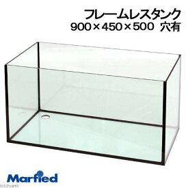 □メーカー直送 フレームレスタンク 90×45×50cm 穴有(単品)ガラス水槽 90cm水槽 同梱不可・別途送料