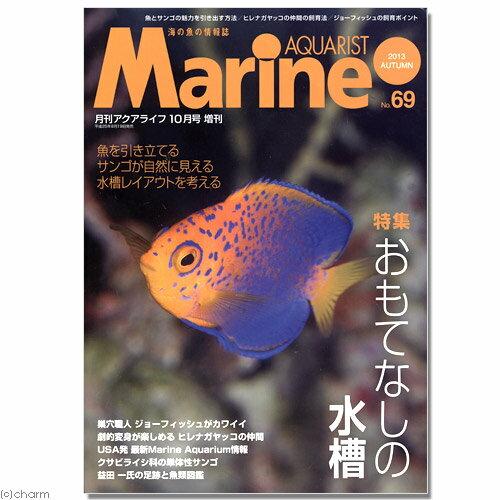 マリンアクアリスト No.69 海水 書籍 関東当日便