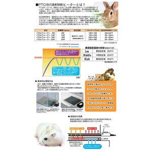 三晃パネルウォーマー32W小動物爬虫類パネルヒーター関東当日便