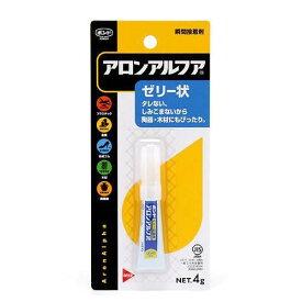 ボンド ゼリー状 アロンアルファ4g(ブリスターパック) 関東当日便
