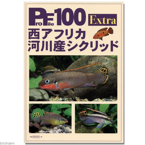 プロファイル100 Extra 西アフリカ河川産シクリッド 書籍 関東当日便