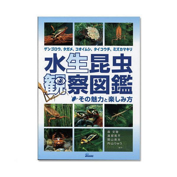 水生昆虫観察図鑑 その魅力と楽しみ方 書籍 水生昆虫 図鑑 関東当日便