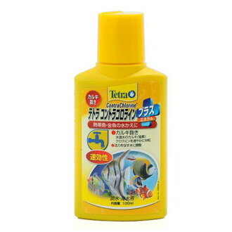 Tetra contra Colo line plus 100 ml freshwater and sea water for chlorine chlorine neutralizer Kanto day flights
