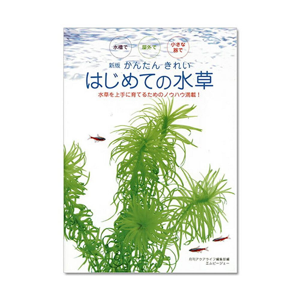 アクアライフの本 新版 かんたん きれい はじめての水草 書籍 水草 関東当日便