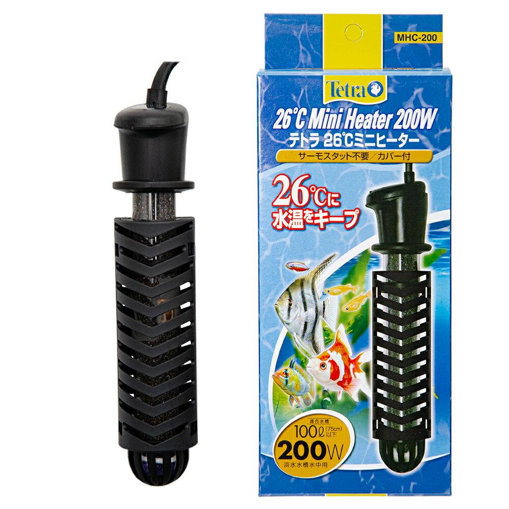 テトラ 26℃ミニヒーター 200W 安全カバー付 MHC−200 熱帯魚 ヒーター SHマーク対応 統一基準適合 関東当日便