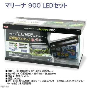 (大型)マリーナ900LEDセット大型手数料・同梱不可・代引不可【HLS_DU】