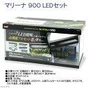 お1人様1点限り(大型)GEX マリーナ900 LEDセット 別途大型手数料・同梱不可・代引不可