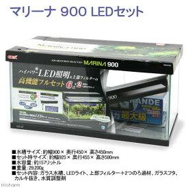 □(大型)GEX マリーナ900 LEDセット 別途大型手数料・同梱不可・代引不可