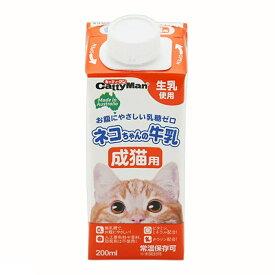 キャティーマン ネコちゃんの牛乳 成猫用 200ml 猫 ミルク 2個入り 関東当日便