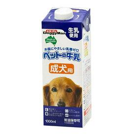 ドギーマン ペットの牛乳 成犬用 1L 犬 ミルク 10本入り 関東当日便