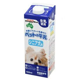 ドギーマン ペットの牛乳 シニア犬用 1L 高齢犬用ミルク 犬 ミルク 10本入り 関東当日便