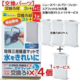 水作 ニュースペースパワーフィット・エアフィットS/M共通 交換ろ材3ケ入+1ケサービス 4個入り 関東当日便