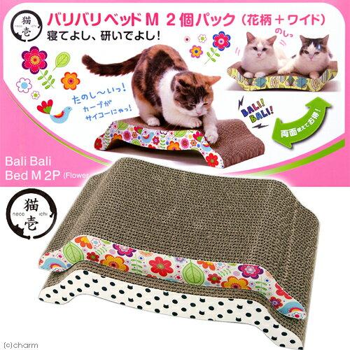 猫壱 バリバリベッド M 花柄+ワイド 2個セット 爪とぎ 関東当日便