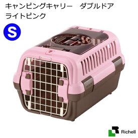 リッチェル キャンピングキャリー ダブルドア S ライトピンク 関東当日便