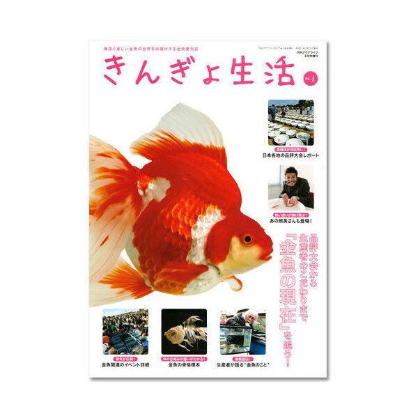きんぎょ生活 NO.1 金魚 書籍 関東当日便