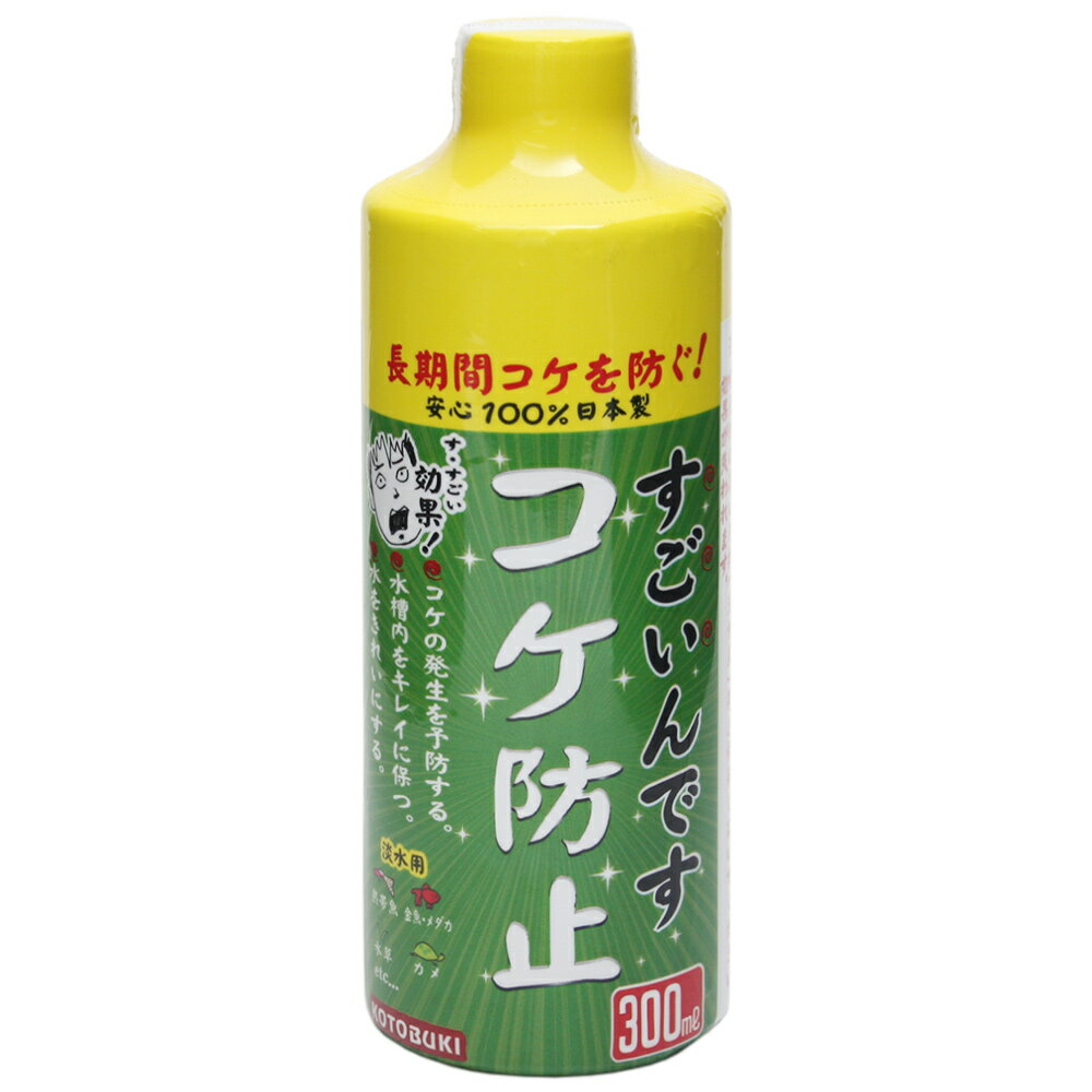 コトブキ工芸 kotobuki すごいんです コケ防止 淡水用 300mL コケ抑制【HLS_DU】 関東当日便