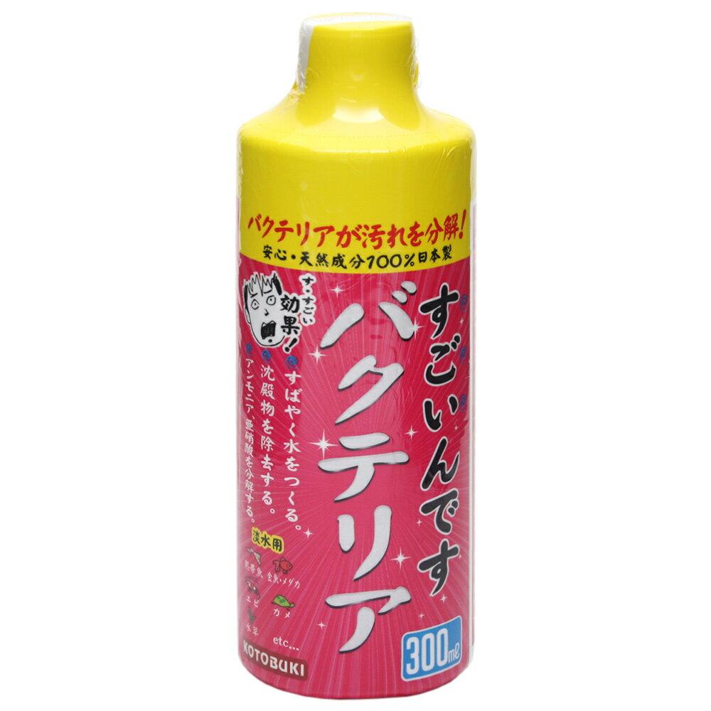 コトブキ工芸 kotobuki すごいんです バクテリア 300mL バクテリア 熱帯魚 観賞魚 関東当日便
