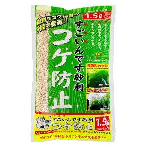 コトブキ工芸 kotobuki すごいんです砂利 コケ防止 1.5L 底床 ゼオライト 関東当日便