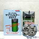 エーハイム サブフィルター 2217 + バクテリアリング プラスワン Sサイズ 6L メーカー保証期間1年 沖縄別途…