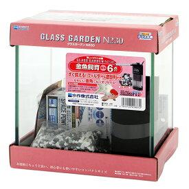 水作 グラスガーデンN230 金魚飼育セット 水槽セット お一人様5点限り 関東当日便