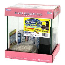 水作 グラスガーデンN230 メダカ飼育セット 水槽セット お一人様5点限り 関東当日便