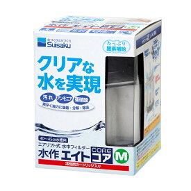水作エイト コア M エアリフト式水中フィルター 水中フィルター 投げ込み式フィルター 関東当日便