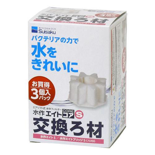 水作エイト コア S 交換ろ材 お買得 3個入パック 関東当日便