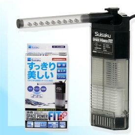 水作 スペースパワーフィットプラス S 水中フィルター ポンプ式 関東当日便
