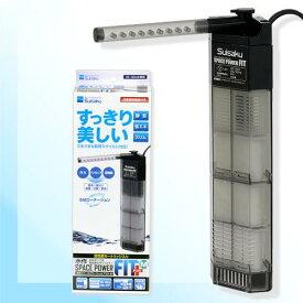 水作 スペースパワーフィットプラス M 水中フィルター ポンプ式 関東当日便