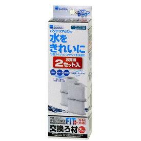 水作 スペースパワーフィットプラス 専用交換ろ材 2セット 関東当日便