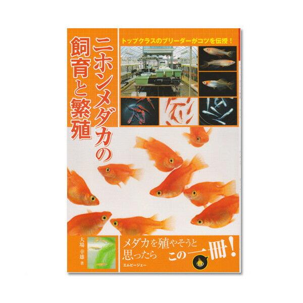 二ホンメダカの飼育と繁殖 メダカ 書籍 関東当日便
