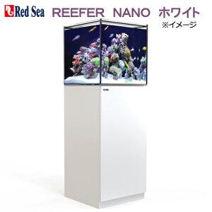 □レッドシー REEFER NANO ホワイト オーバーフロー水槽 沖縄不可 3個口